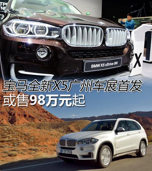 宝马全新X5广州车展首发 或售98万元起