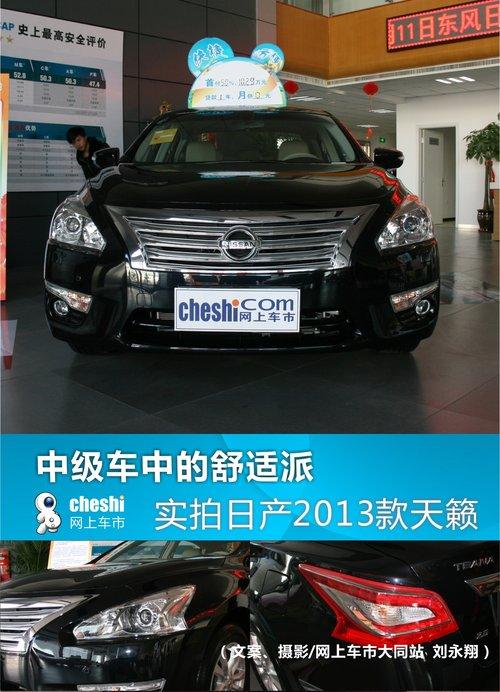 中级车中的舒适派 实拍日产2013款天籁