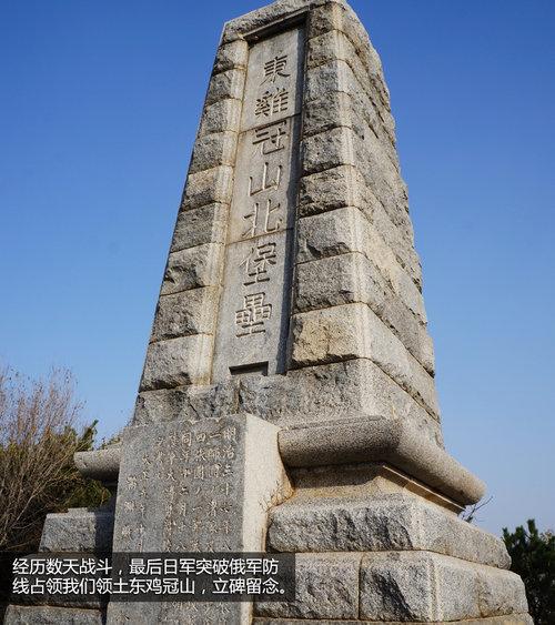 铭记革命历史尽享幸福生活 从大连到丹东