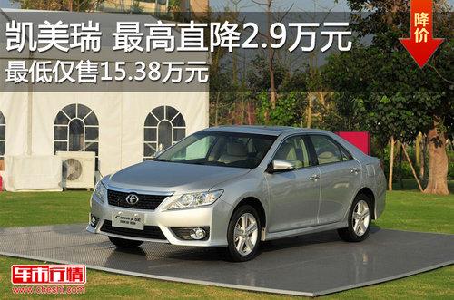 丰田凯美瑞现车充足 最高优惠达2.9万元