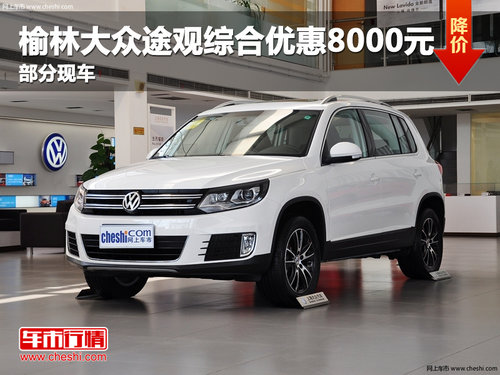 榆林大众途观优惠8000元 部分现车