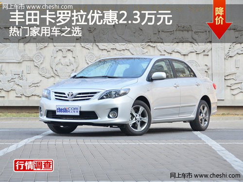 丰田卡罗拉优惠2.3万元 最为热门家用车