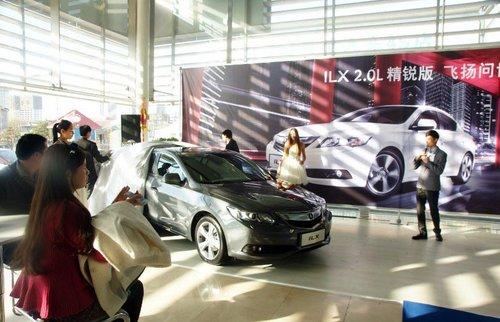 讴歌ILX 2.0L 精锐版 太原正式上市亮相