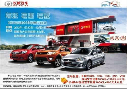 长城汽车2013年全国巡演 走进大名县耀华汽车城 高清图片