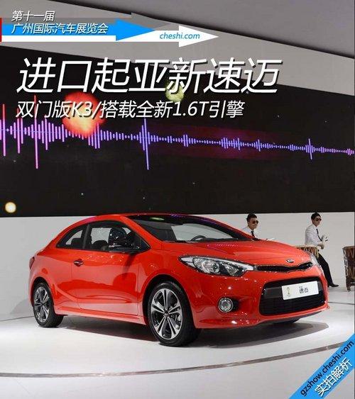 新车直通车 2013广州车展抢先实拍汇总