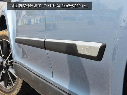 为中国人做出的改变 体验斯柯达SUV野帝