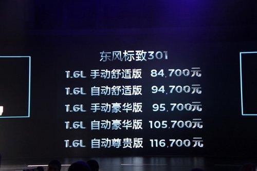 东风标致301上市 8.47万起售 静态解析