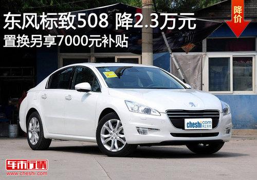 售价稳定 东风标致508全系综合优惠3万