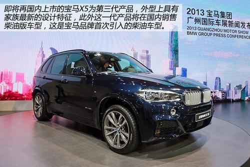 旗下首款柴油车型 宝马全新X5实拍解析