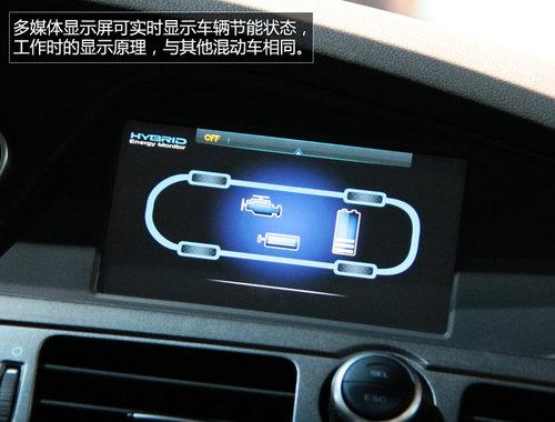 上汽荣威550混动版实拍 内饰 荣威e550 国产新车高清图片
