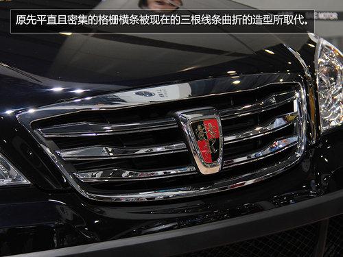配置升级 广州车展实拍荣威W5极地特装