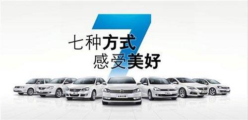 荆州一汽-大众速腾导航版最高优惠11000