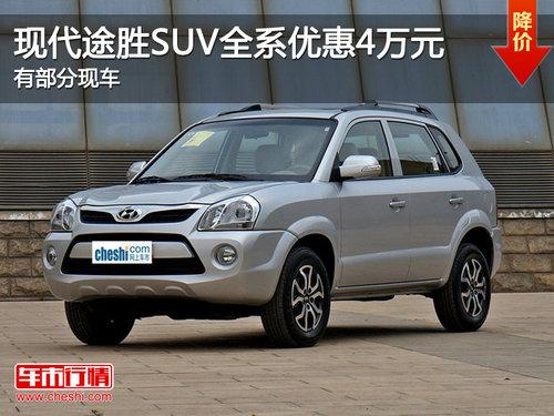 北京现代途胜SUV优惠4万 部分现车销售