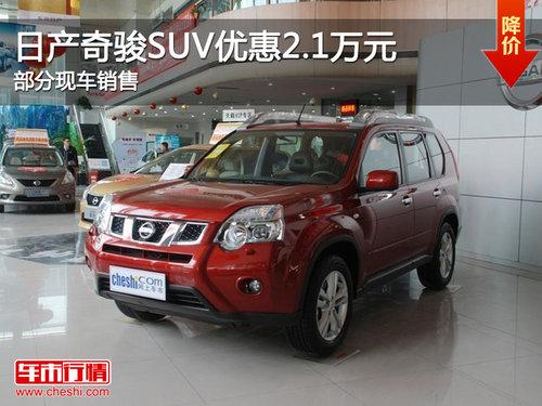 日产奇骏SUV优惠2.1万元 部分现车销售