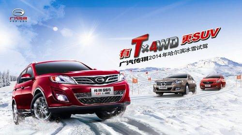 有Tx4WD更SUV    传祺冰雪试驾招募全国启动
