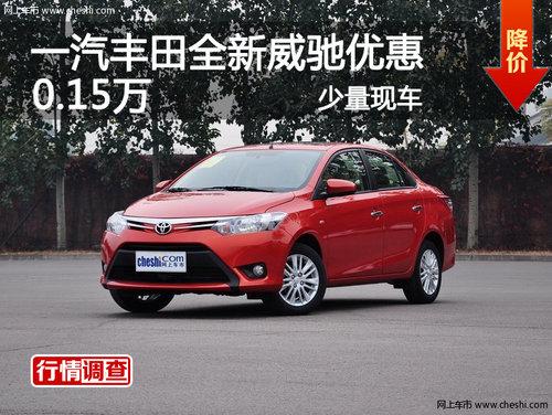 一汽丰田全新威驰优惠0.15万 少量现车