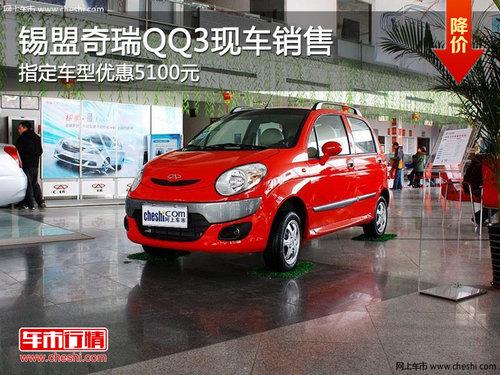锡盟奇瑞QQ3指定车型优惠5100元 有现车