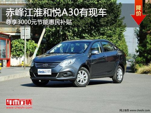 赤峰江淮和悦A30享3000节能补贴 有现车