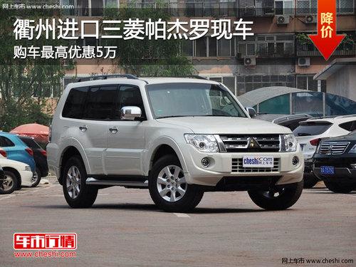 衢州进口三菱帕杰罗最高优惠5万 有现车