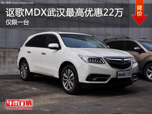 MDX武汉最高优惠22万 仅限一台