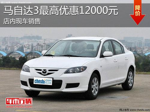 ...Mazda5 3排7座MPV   编辑:鲍蕾   网上车市   淄博马自达3...