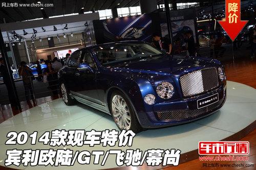 2014款宾利欧陆 gt 飞驰 幕尚 现车特价 高清图片
