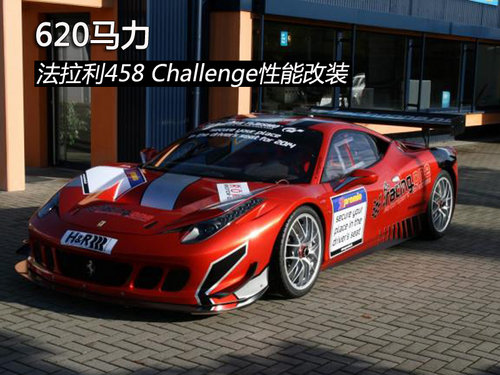 620马力 法拉利458 Challenge性能改装
