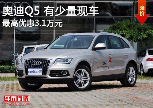 2013款奥迪Q5最高降3.1万元 有少量现车