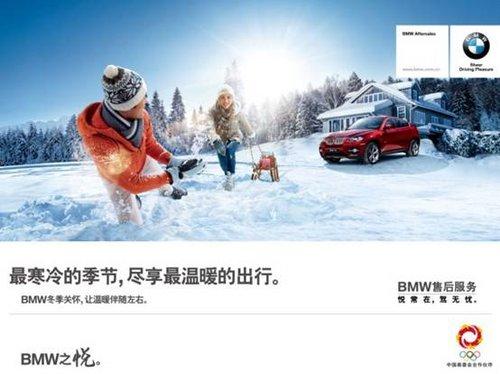 """宏宝2013""""BMW冬季关怀活动""""倾情启动"""