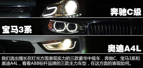 """奥迪登顶""""晃眼榜"""" 豪华中级车灯光测试"""