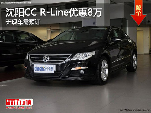 沈阳购CC R-Line优惠8万 无现车需预订