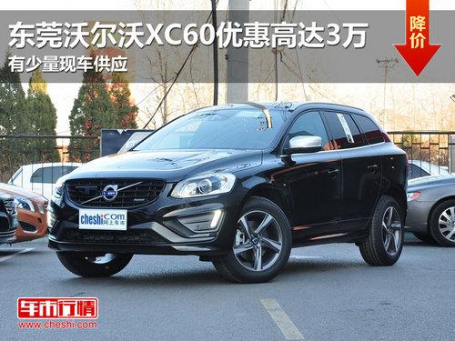 东莞沃尔沃XC60优惠高达3万 有少量现车