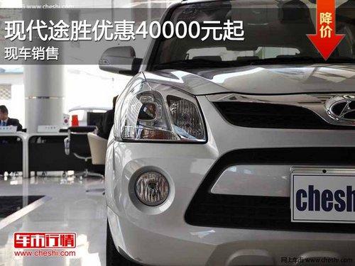 现代途胜优惠60000元起   现车销售