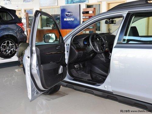 斯巴鲁傲虎  现车最高优惠三万销售全国
