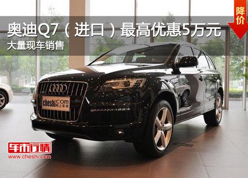 奥迪Q7(进口)最高优惠5万元  现车销售