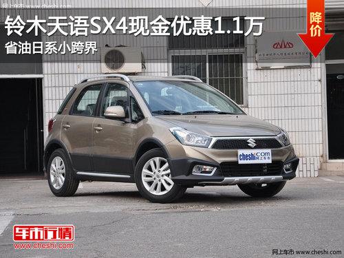 铃木天语SX4现金优惠1.1万 省油日系小跨界
