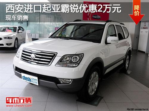 西安进口起亚霸锐优惠2万元 现车销售