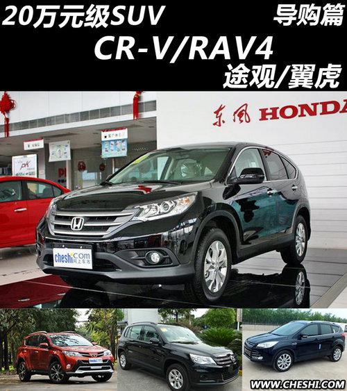 20万元级SUV CR-V/RAV4/途观/翼虎导购篇