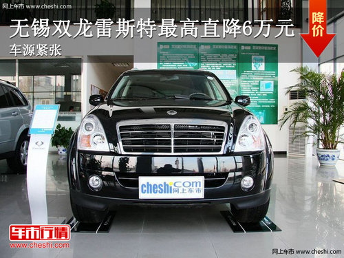...双龙雷斯特最高优惠6万元 车源紧张   无锡庞大龙腾双龙雷斯...