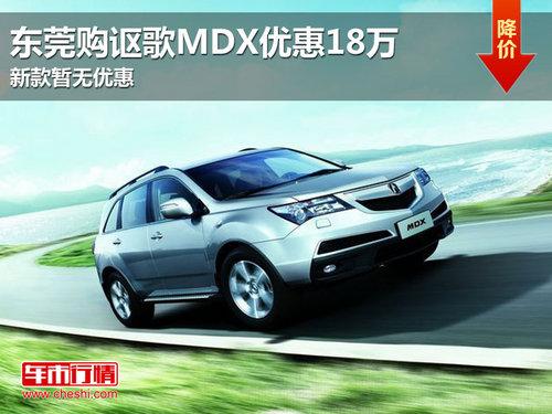 东莞购讴歌MDX优惠18万 新款暂无优惠
