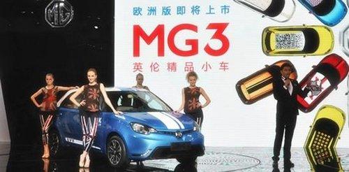 广州车展已结束 大同云海MG优惠仍继续