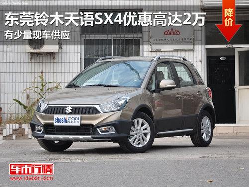 东莞铃木天语SX4优惠高达2万 少量现车