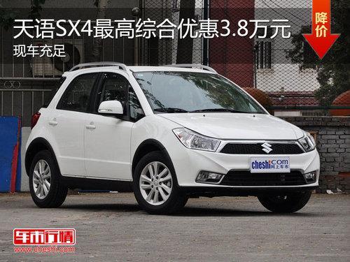 天语SX4现车充足 最高综合优惠3.8万元