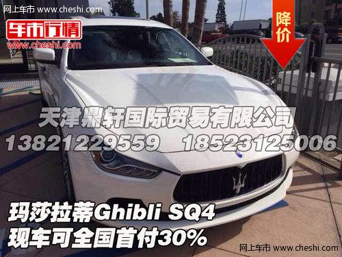 玛莎拉蒂Ghibli SQ4 现车可全国首付30%