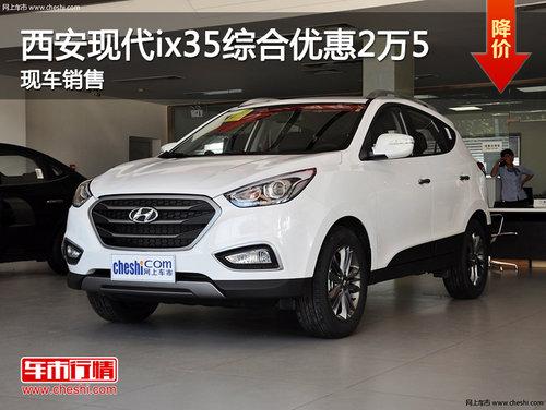 西安现代ix35综合优惠2.5万 现车销售