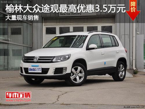 榆林大众途观最高优惠3.5万元 现车销售
