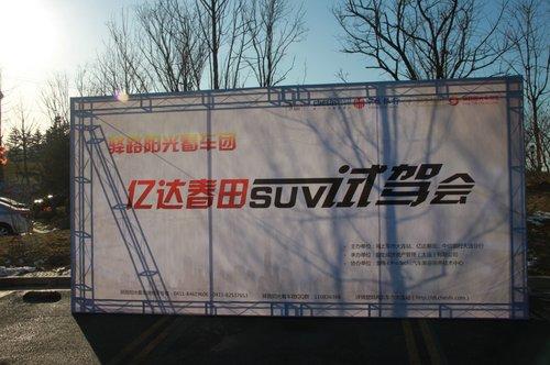 12月15日SUV联合对比试驾会完美落幕