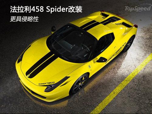 2013法拉利458 Spider改装 更具侵略性