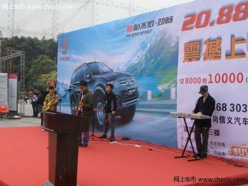 20.88万起 广汽三菱新帕杰罗劲畅深圳上市