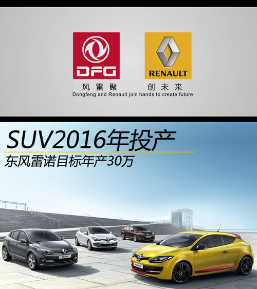 东风雷诺SUV于2016年投产 目标年产30万